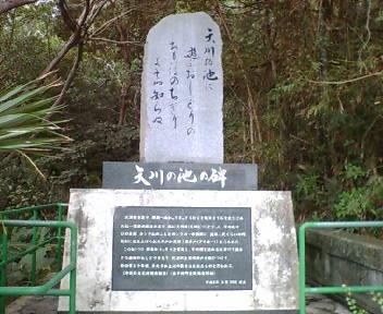 天川の池の碑
