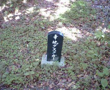 井戸跡の碑