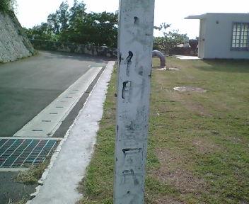 公園化されたグスク