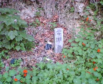 「安謝墓」と記された墓