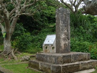 玉城グスク城跡碑